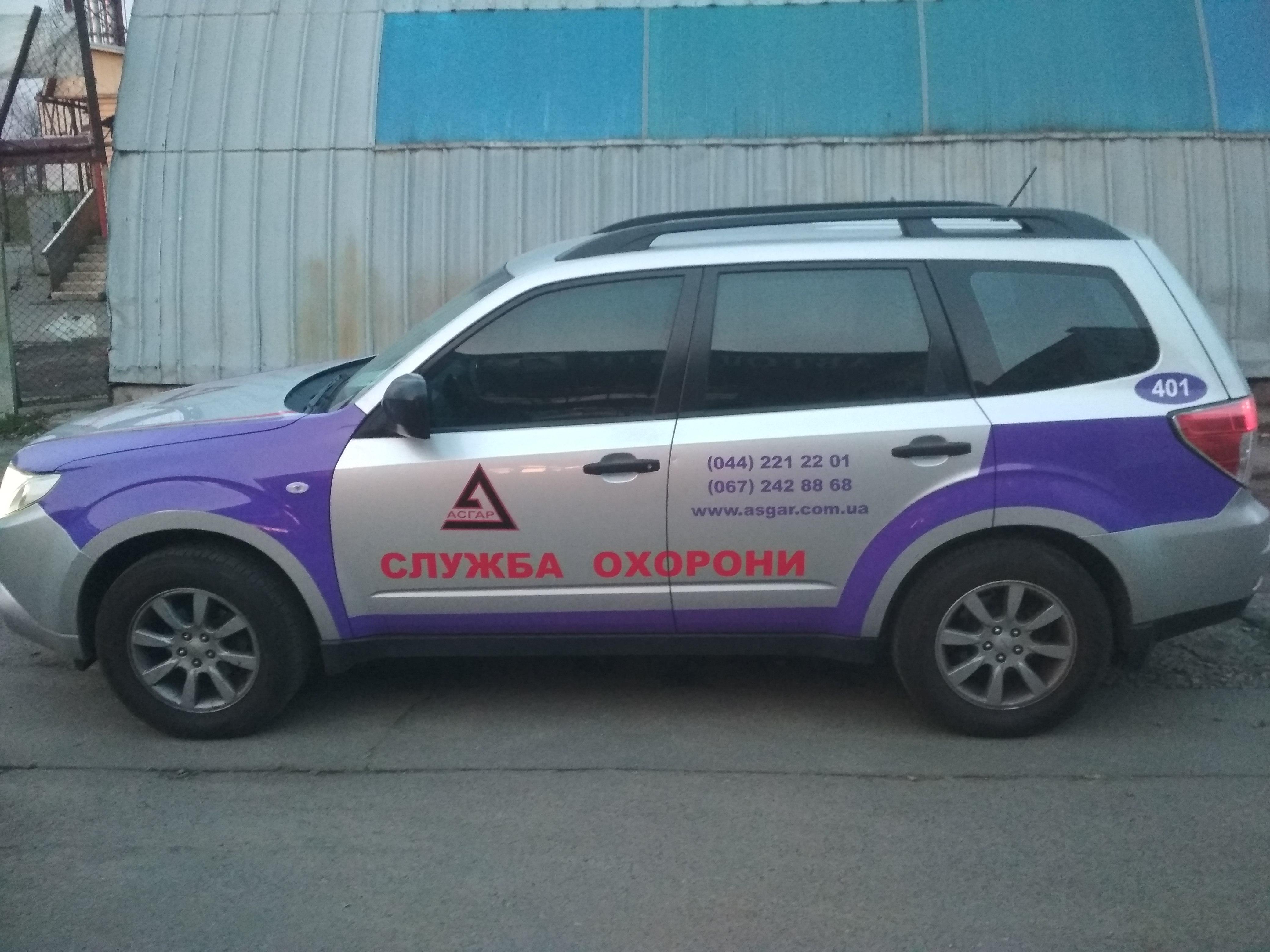 Забрендировать службу охраны в Киеве